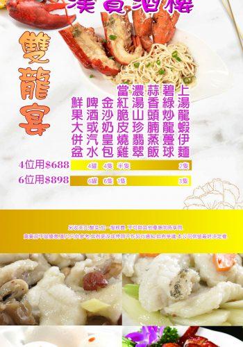 202106雙龍宴68X125