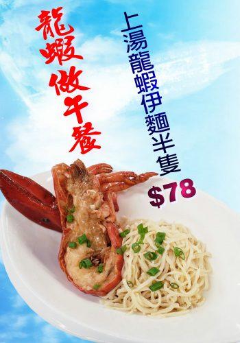 龍蝦做午餐樓下68cmX高125cm